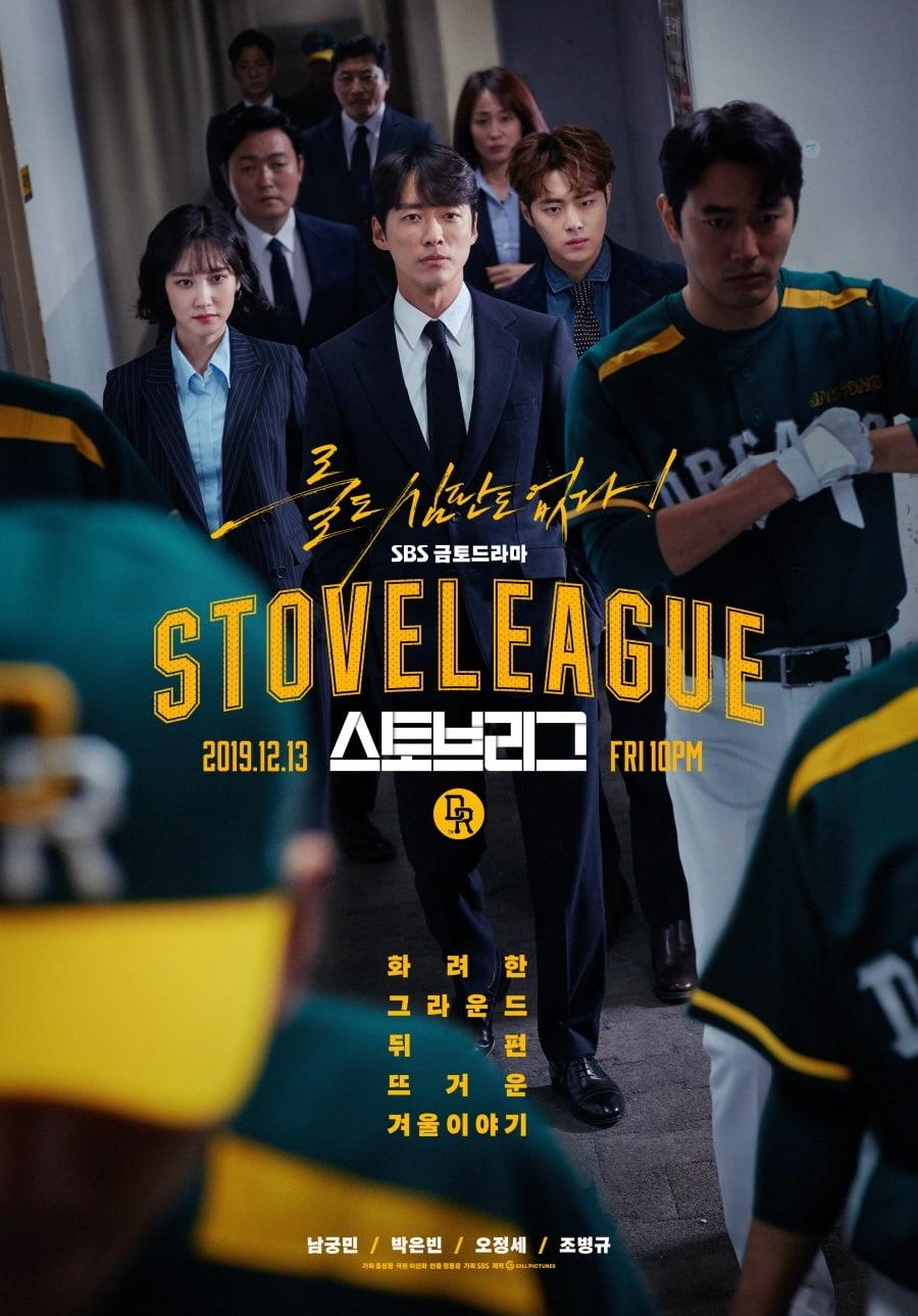 ดูหนังออนไลน์ฟรี Stove League Season 1 (2019) EP.15 สโตฟ ลีค ซีซั่น 1 ตอนที่ 15 (Soundtrack)